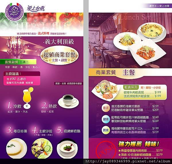 隨意窩照片菜單商業套餐-Menu-06