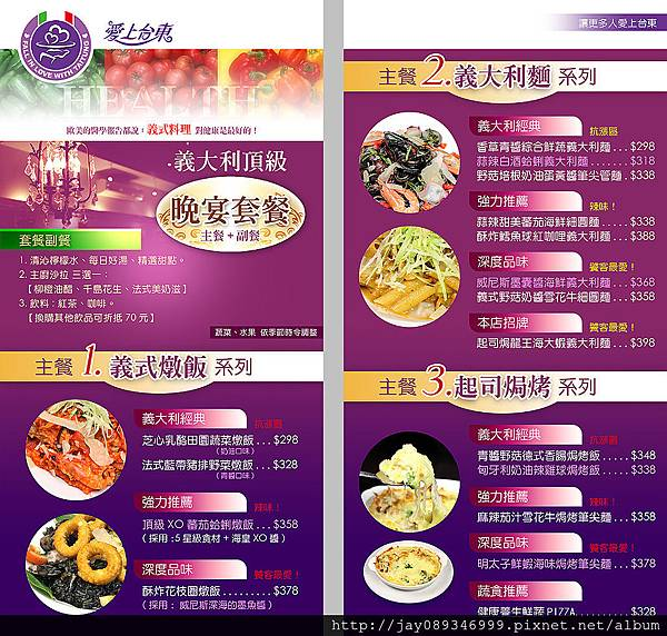 隨意窩照片菜單晚宴套餐-Menu-05