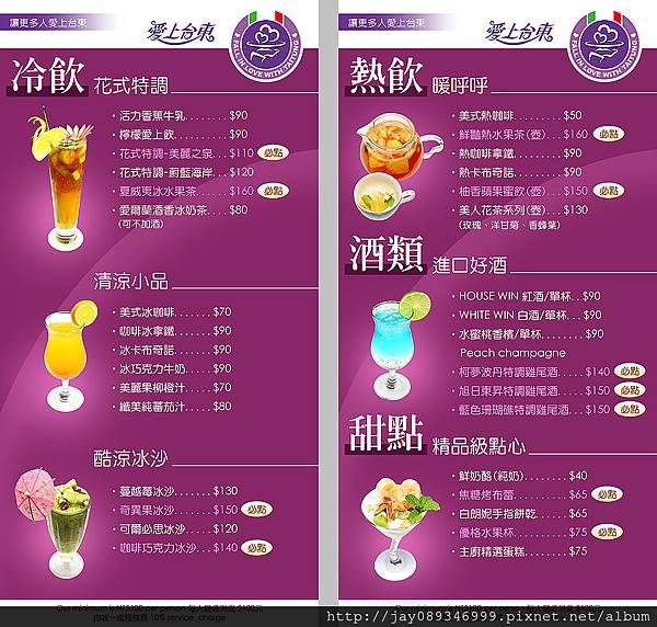 隨意窩照片菜單飲品、甜點-Menu-07