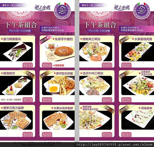 隨意窩照片菜單精緻下午茶-Menu-08
