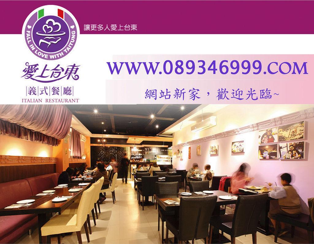 搬新家 台東 ‧ 愛上台東 義式餐廳(官方Blog)