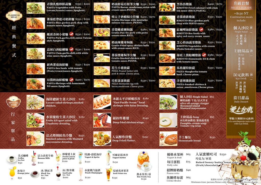 2015愛上台東菜單 取消服務費 取消所有特約活動合作