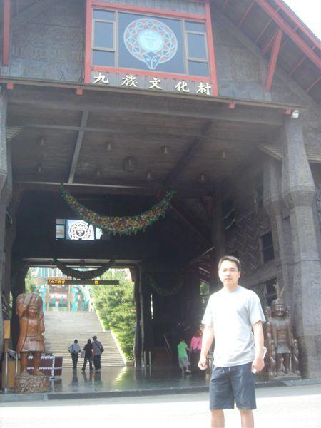 九族文化村 052.JPG