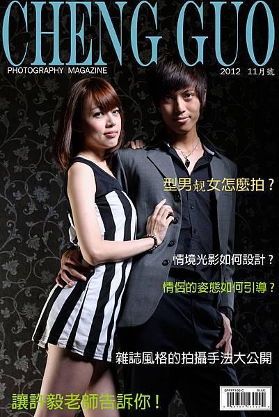[許毅老師教學式棚拍-型男靓女雜誌風]11/4(日)