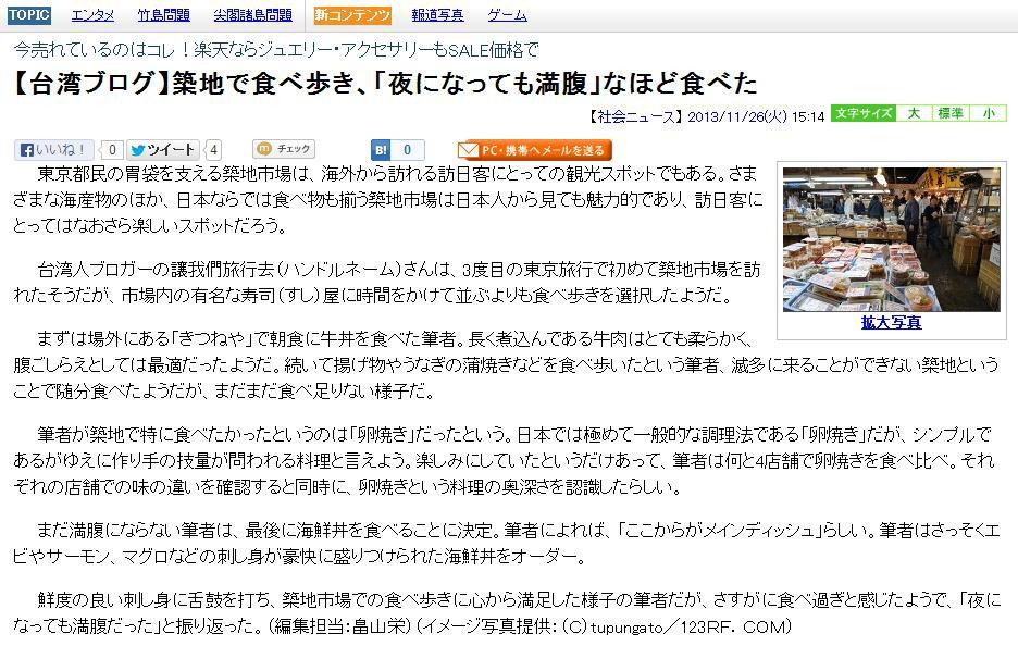 日本新聞網.jpg