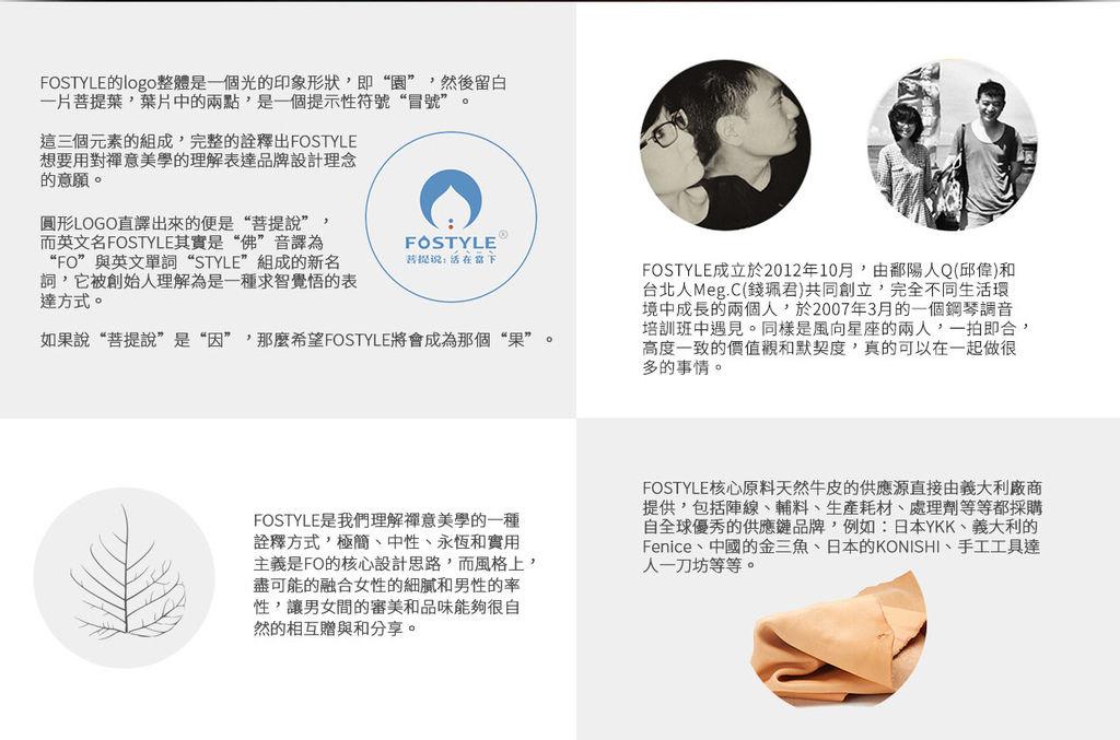 fostyle-page_02.jpg