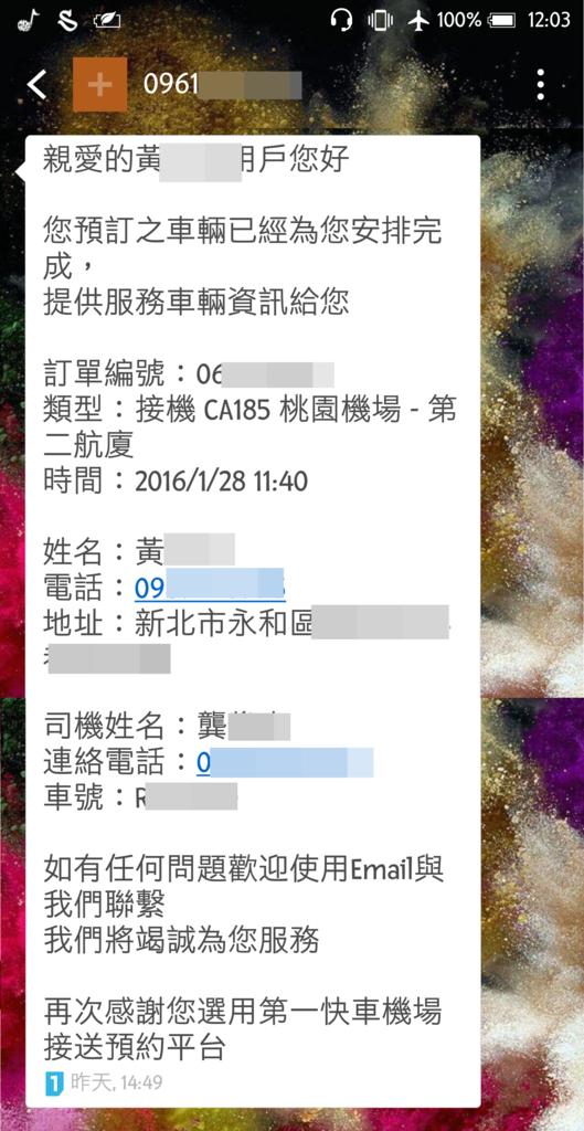 Screenshot_2016-01-28-12-03-51.png