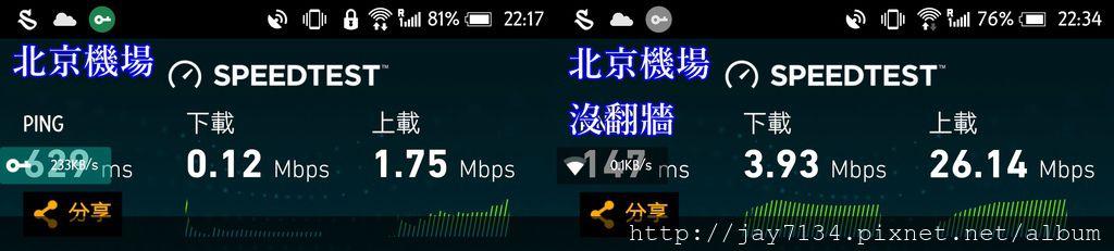北京機場-horz.jpg