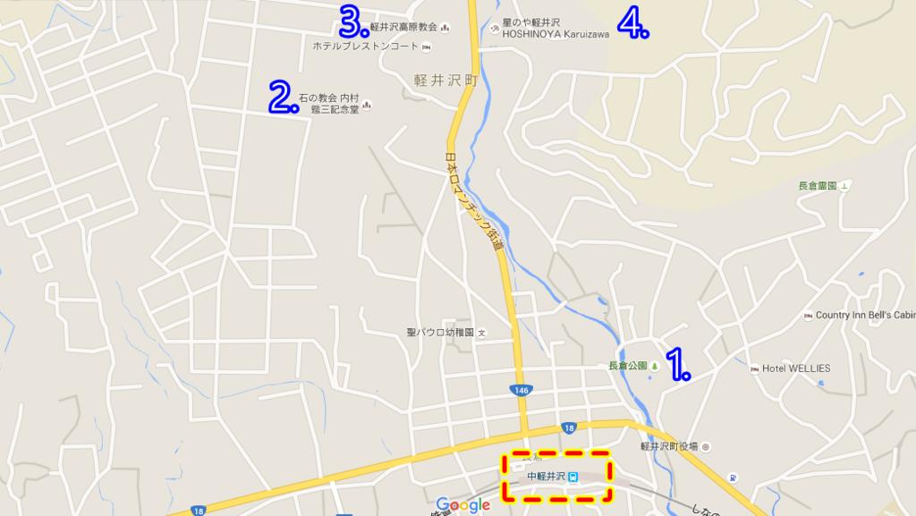 中輕井澤.png