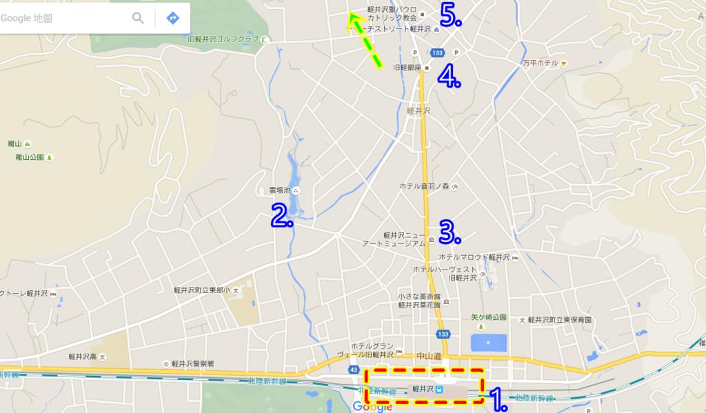 輕井澤.png