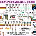 東武日光巴士圖.jpg