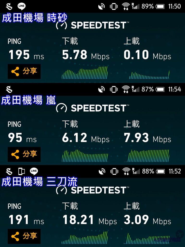 成田機場.jpg