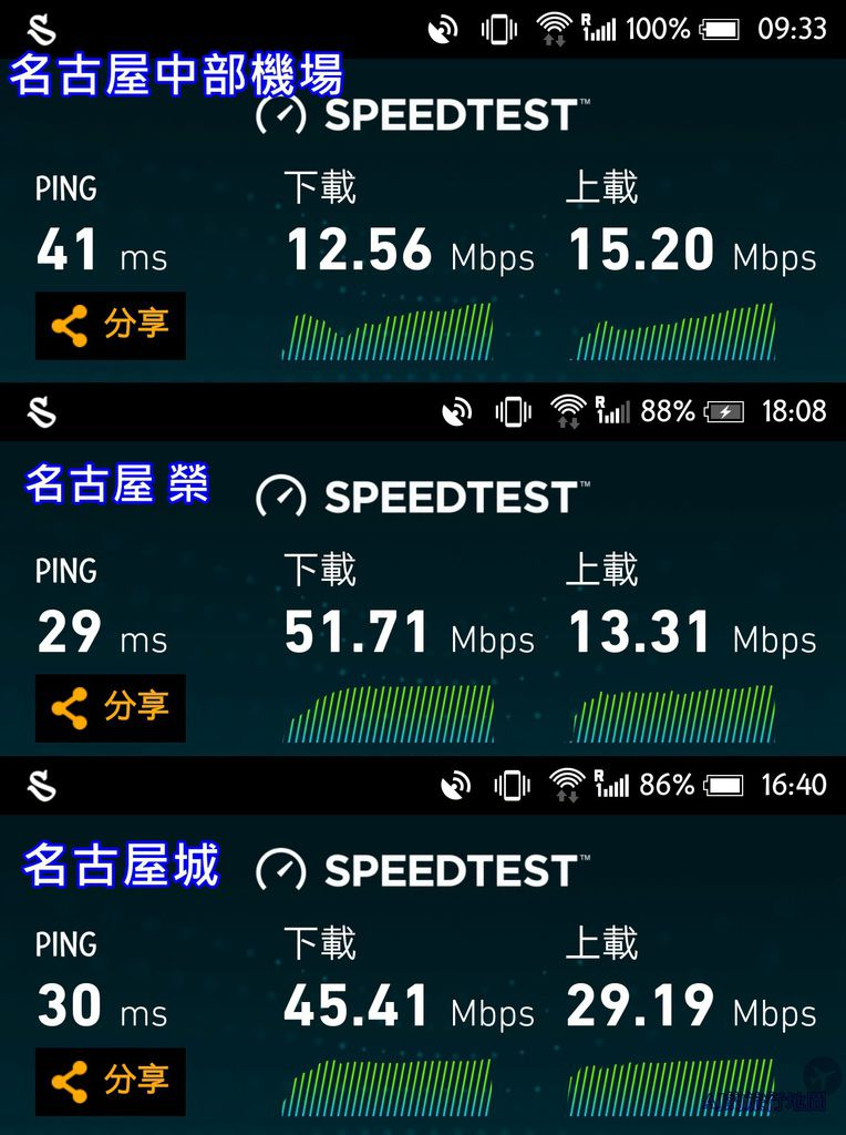名古屋機場-vert.jpg