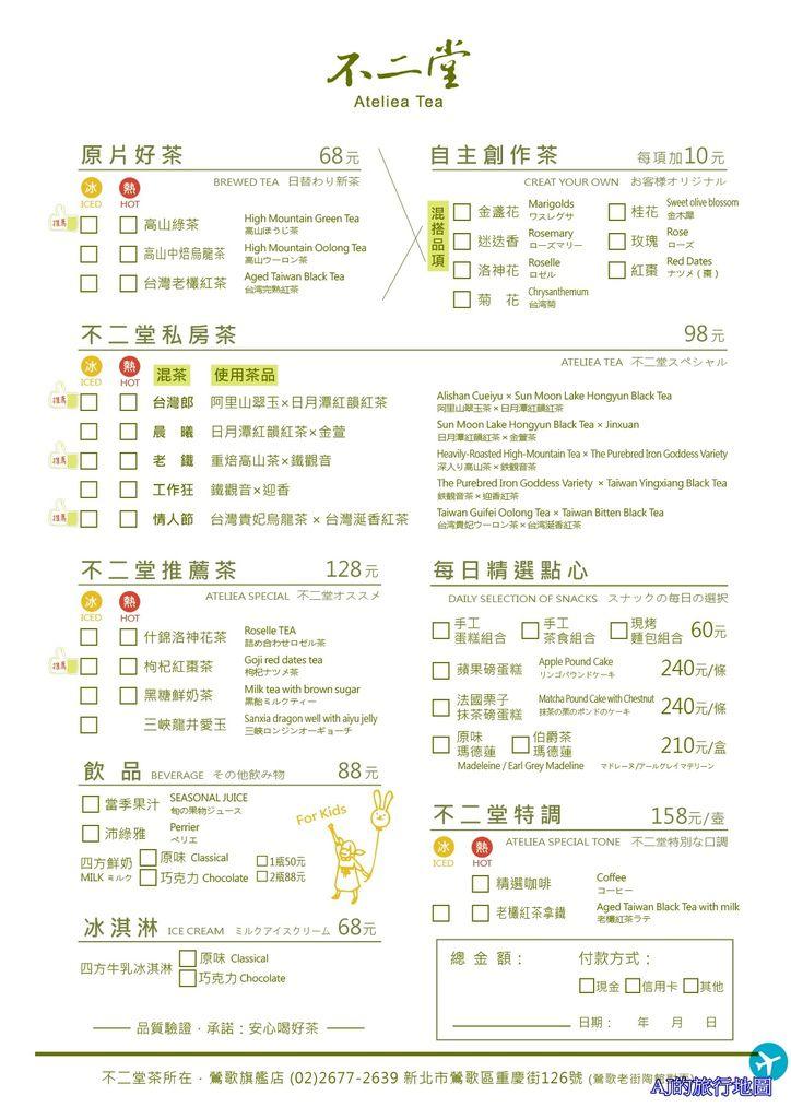 不二堂鶯歌旗艦店菜單-2-01-1-2.jpg