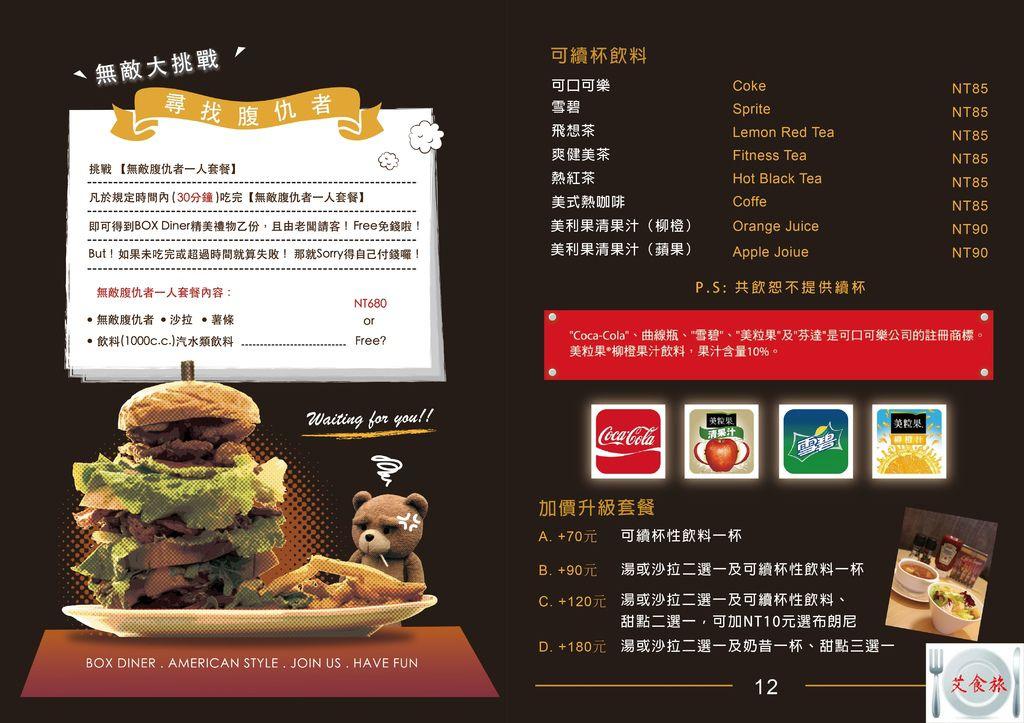 menu封面加內頁food沒有熱狗CS4-01.jpg