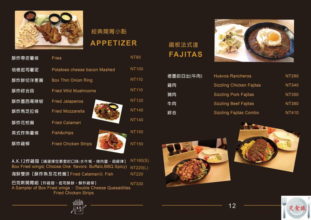 menu封面加內頁food沒有熱狗CS4-03.jpg