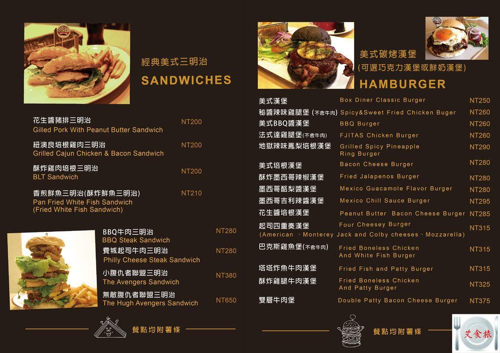 menu封面加內頁food沒有熱狗CS4-04.jpg