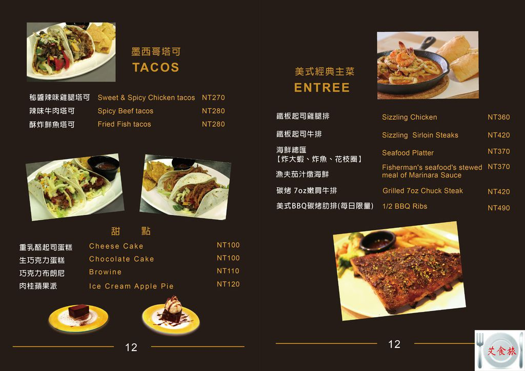 menu封面加內頁food沒有熱狗CS4-05.jpg