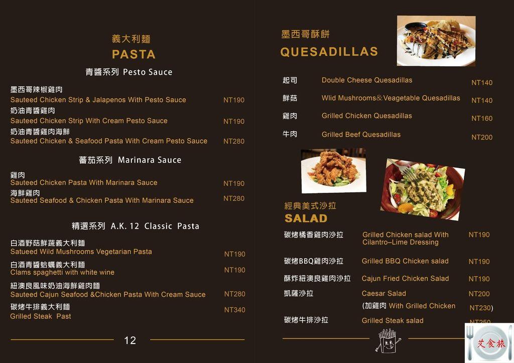 menu封面加內頁food沒有熱狗CS4-06.jpg