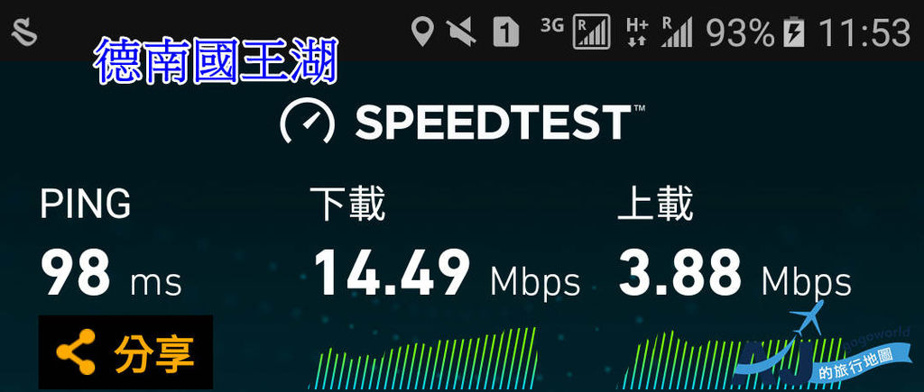 S 國王湖.jpg