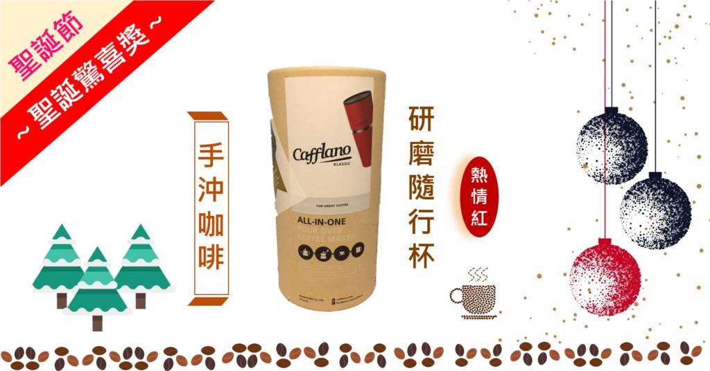 手沖咖啡研磨隨行杯v2.png