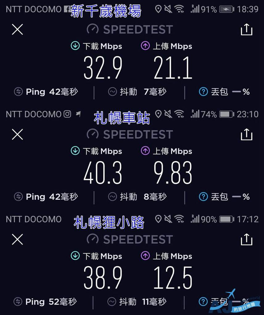 新千歲機場-vert.jpg