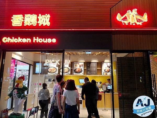 新莊香雞城_180406_0017.jpg