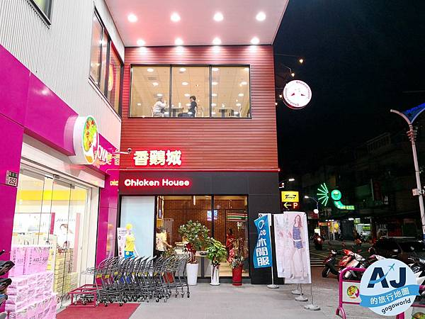 新莊香雞城_180406_0020.jpg