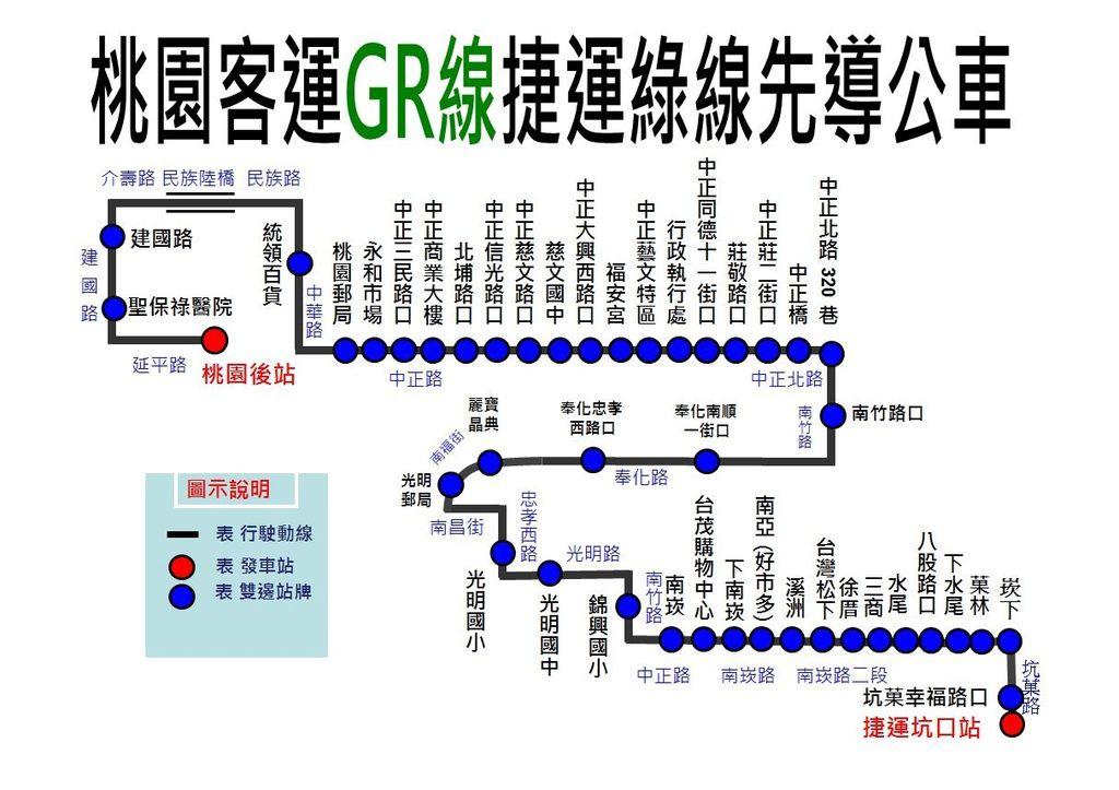 桃園客運 綠線.jpg