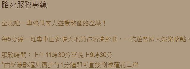 新濠影滙 (3).png