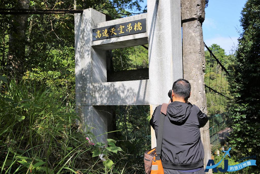 天空吊橋 (1).JPG