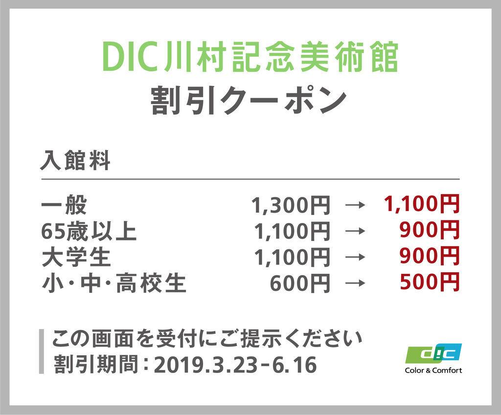 DIC川村記念美術館_クーポン_1903.jpg