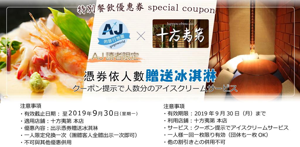 jippou_ebisudai_FB1280.png