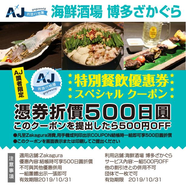 酒場博多ざかぐらAJ2x.jpg
