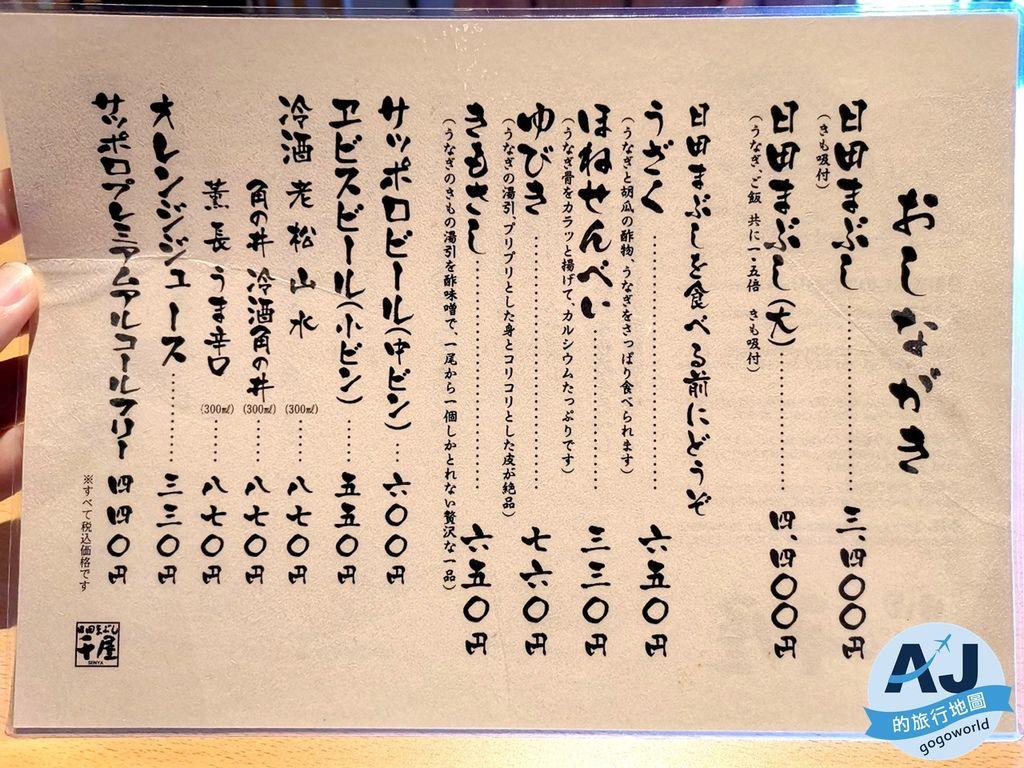 日田老街 鰻魚飯_190707_0009.jpg