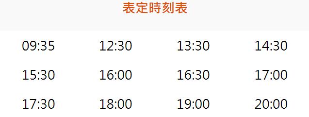 高鐵嘉義站發車時間.png