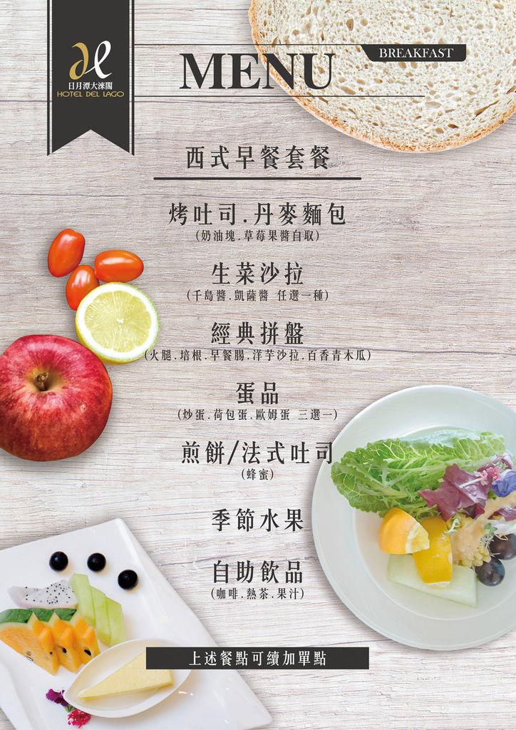 西式早餐菜單 中文.jpg