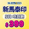 eSIM_商品圖_新馬泰印5日吃到飽.jpg