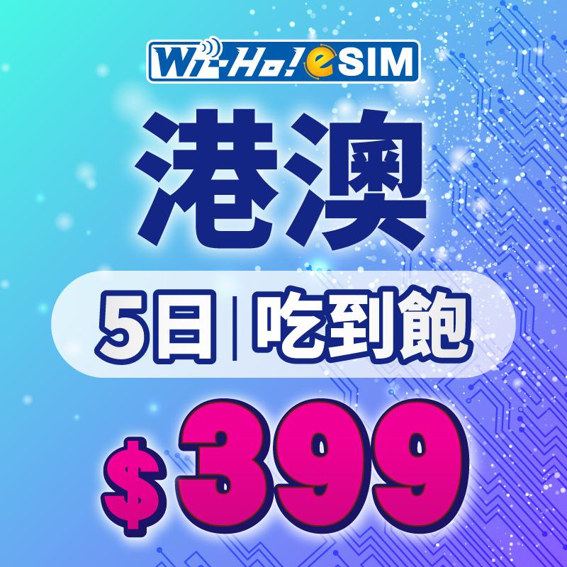 eSIM_商品圖_港澳5日吃到飽.jpg
