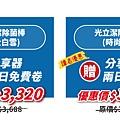 除菌_部落客優惠價圖表-2月_1024x260.jpg