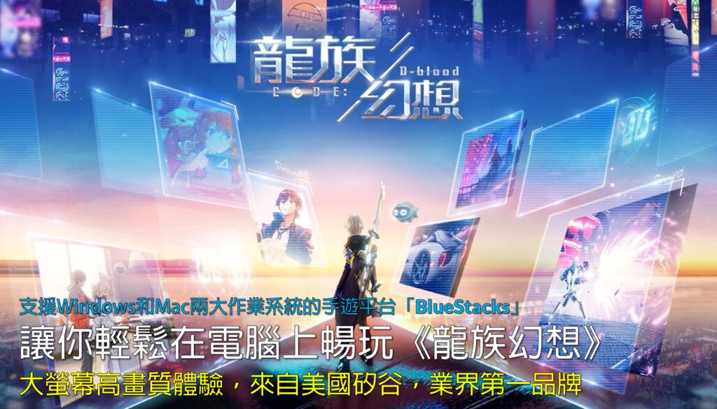 龍族幻想_模擬器教學封面.png