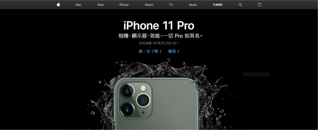 Apple官網_iphone11 pro.PNG