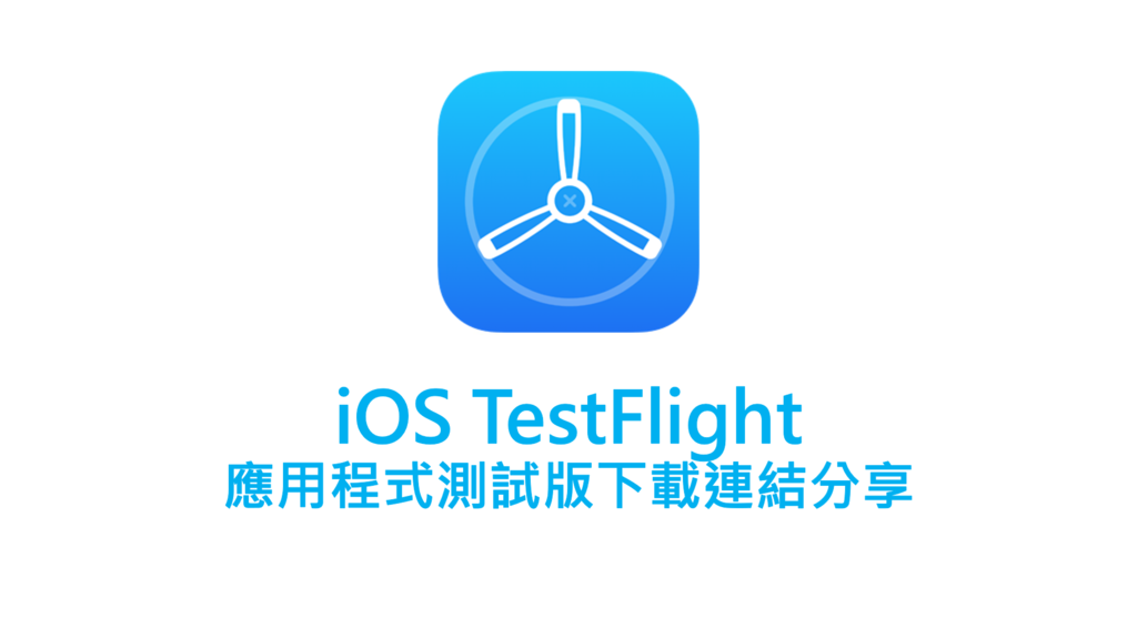 iOS-TestFlight.png