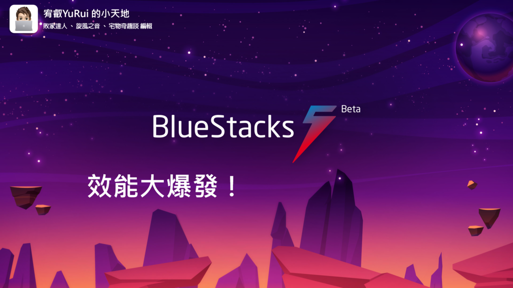 BlueStacks5 beta封面.png