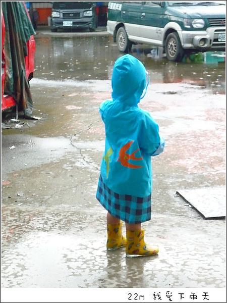 我愛下雨天