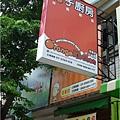 高雄-志聖店