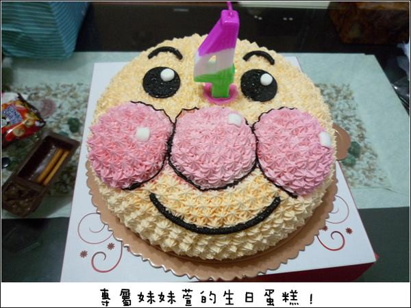 祝你生日快樂