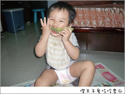 好愛吃哈密瓜