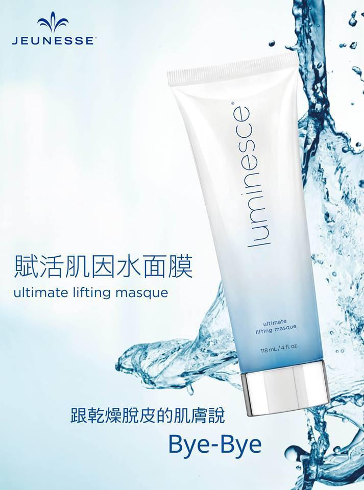 LUMINESCE™賦活肌因水面膜-3.jpg