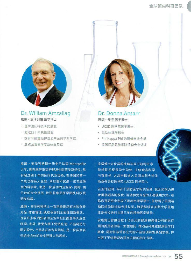 JS-全球頂尖科研團隊-2.jpeg